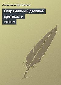 Анжелика Шепелева -Современный деловой протокол и этикет