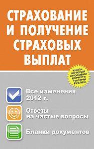 Юрий Валентинович Пинкин -Страхование и получение страховых выплат