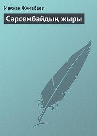 Мағжан Жұмабаев -Сәрсембайдың жыры