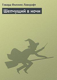 Говард Лавкрафт -Шепчущий в ночи