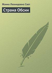 Жанна Свет - Страна Обсин