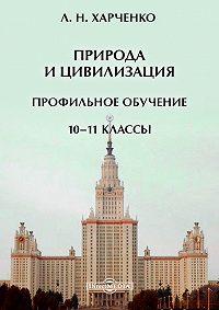 Леонид Харченко -Природа и цивилизация. Профильное обучение. 10–11 классы