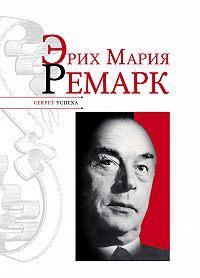 Николай Надеждин -Эрих Мария Ремарк