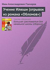 Иван Гончаров -Учение Илюши (отрывок из романа «Обломов»)