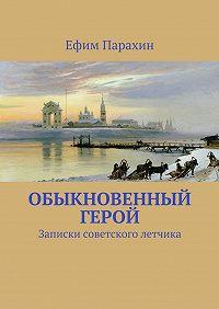 Ефим Парахин - Обыкновенный герой