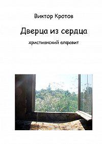 Виктор Кротов -Дверца из сердца. Христианский алфавит