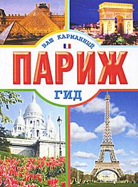 Елена Кузнецова -Париж