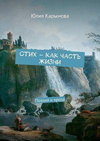 Юлия Карымова - Cтих – как часть жизни. Поэзия ипроза