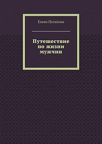 Елена Потапова - Путешествие пожизни мужчин