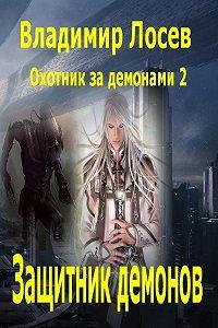 Владимир Лосев -Защитник демонов