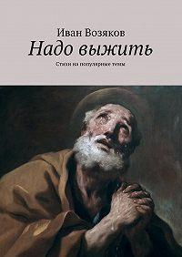 Иван Возяков - Надо выжить