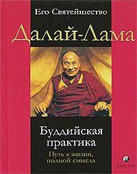 Далай-лама XIV -Буддийская практика. Путь к жизни полной смысла