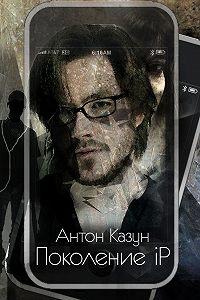 Антон Казун -Поколение iP
