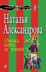 Наталья Александрова - Сбылась мечта хулиганки