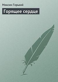Максим Горький -Горящее сердце
