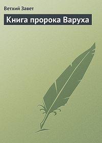 Ветхий Завет - Книга пророка Варуха