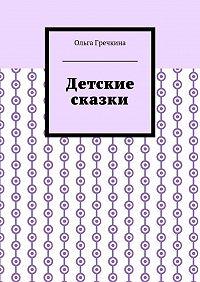 Ольга Гречкина -Детские сказки