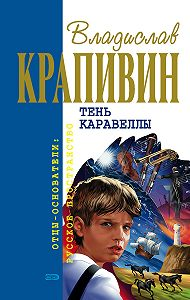 Владислав Крапивин -Тень каравеллы