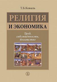 Татьяна Коваль -Религия и экономика. Труд, собственность, богатство