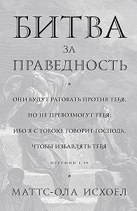Маттс-Ола Исхоел -Битва за праведность