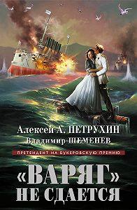Владимир Шеменев -«Варяг» не сдается