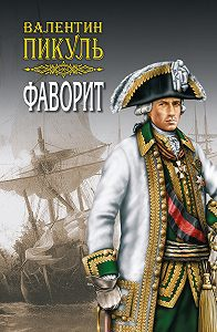 Валентин Пикуль -Фаворит. Книга вторая. Его Таврида. Том 3
