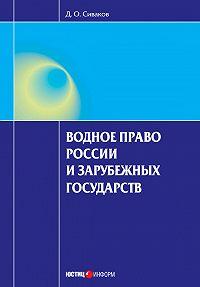 Д. О. Сиваков -Водное право России и зарубежных государств