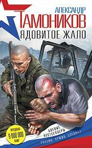 Александр Тамоников - Ядовитое жало