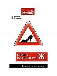 Евгения Шацкая -Права категории «Ж». Самоучитель по вождению для женщин