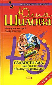 Юлия Шилова - Сладости ада, или Роман обманутой женщины