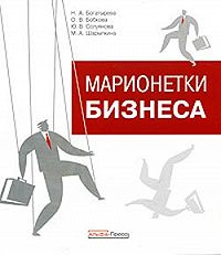 Марина Шарыпкина, Нина Богатырева, Оксана Бобкова, Ю. Солуянова - Марионетки бизнеса
