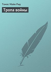 Томас Майн Рид -Тропа войны