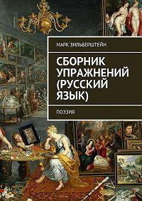Марк Зильберштейн -Сборник упражнений (русский язык). поэзия