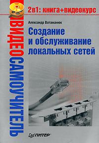 Александр Ватаманюк -Создание и обслуживание локальных сетей