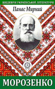 Панас Мирний -Морозенко