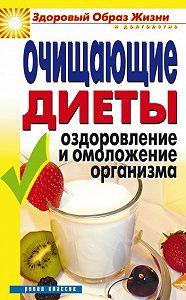 Юлия Владимировна Бебнева -Очищающие диеты. Оздоровление и омоложение организма