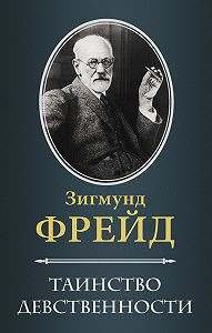 Зигмунд Фрейд - Таинство девственности (сборник)