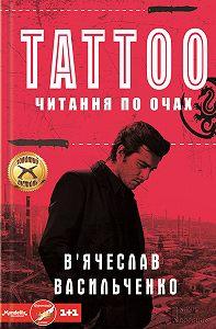 В'ячеслав Васильченко - Tattoo. Читання по очах