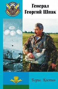 Борис Акимович Костин -Генерал Георгий Шпак