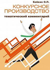Олег Бабкин -Конкурсное производство: тематический комментарий