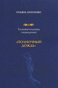 Татьяна Игнатенко - Толковательница сновидений. «Полночный дождь»