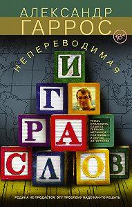 Александр Гаррос -Непереводимая игра слов