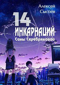 Алексей Сысоев -14 инкарнаций Саны Серебряковой