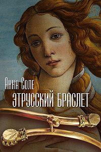 Анна Соле - Этрусский браслет