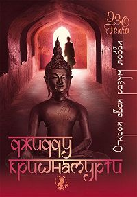 Джидду Кришнамурти - Открой свой разум любви