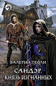 Валерий Теоли - Сандэр. Князь изгнанных