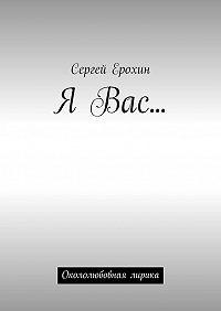 Сергей Ерохин -Я Вас… Окололюбовная лирика