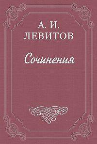 Александр Левитов -Расправа