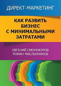 Евгений Смолокуров -Директ-маркетинг. Как развить бизнес с минимальными затратами