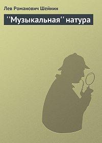 Лев Шейнин -''Музыкальная'' натура